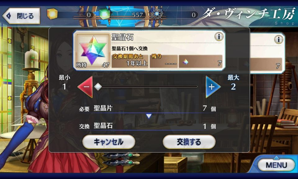 fate/go石無料マスターミッション2