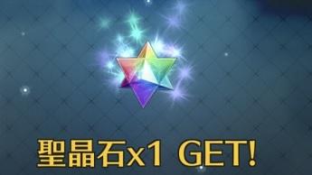 fgo 聖晶石 無料 聖晶石