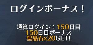 fgo 聖晶石 無料 通算ログイン