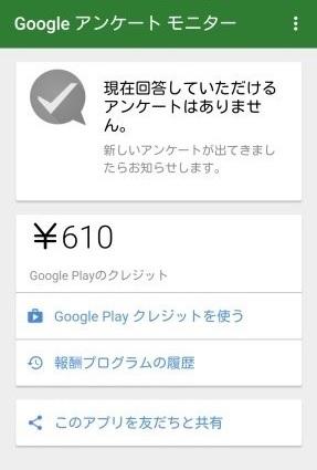 googleplay 無料コード アンケート