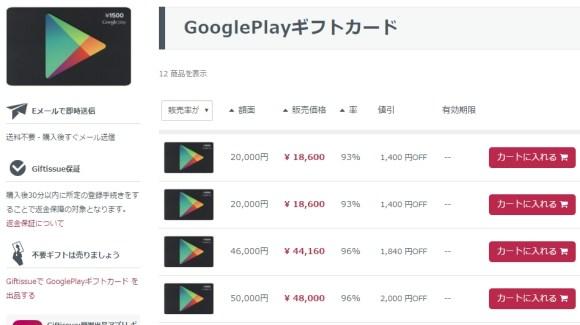 googleplay 無料コード 売買サイト