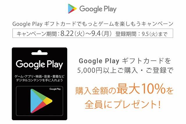 googleplay 無料コード 還元