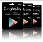GooglePlay 無料コードの入手方法と使い方4選!