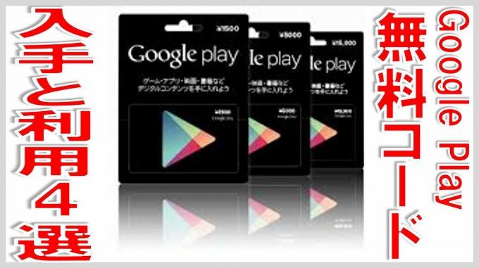 googleplay 無料コード サムネ