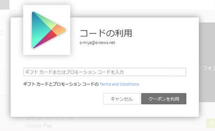 googleplay 無料コード 利用