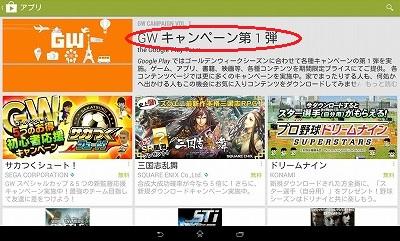 googleplay 無料コード キャンペーン
