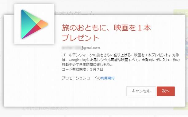 googleplay プレゼントコード 映画無料