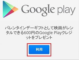 googleplay プレゼントコード レンタル限定