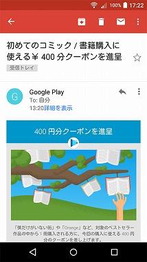 googleplay プレゼントコード 限定クーポン