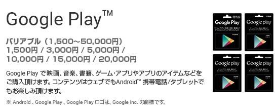 googleplay ギフトコード 金額