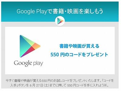 googleplay ギフトコード 配布