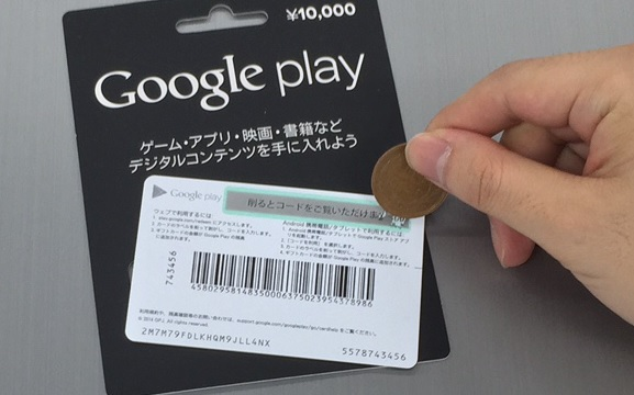 googleplay ギフトコード カード