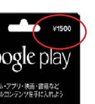 googleplay ギフトコード 課税