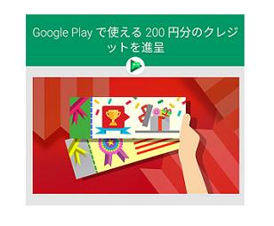 googleplay ギフトコード クレジット