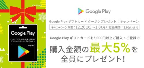 Googleplay コード プレゼント キャンペーン