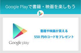 Googleplay コード プレゼント 広告メール