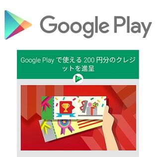 googleplay プレゼントコード クレジット