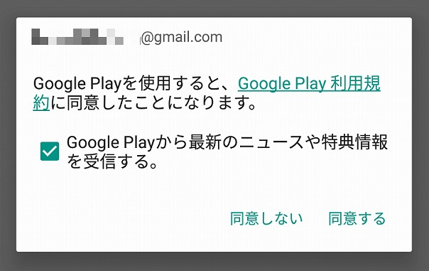 Googleplay コード プレゼント 再ログイン