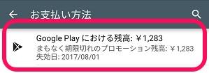 Googleplay コード プレゼント 残高