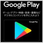 Google Play プレゼントコード 入手法10選
