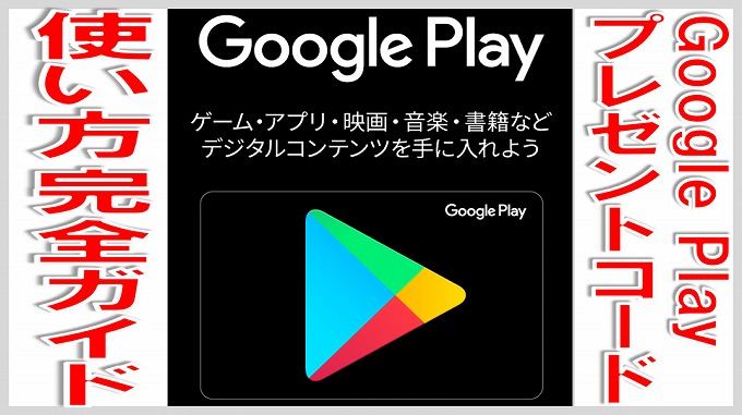 oogleplay プレゼントコード サムネ