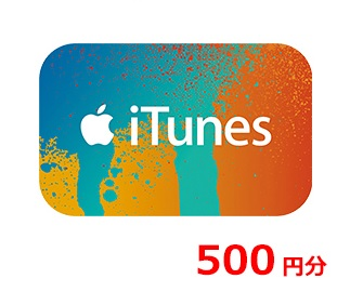 iTunes ギフトコード 500円