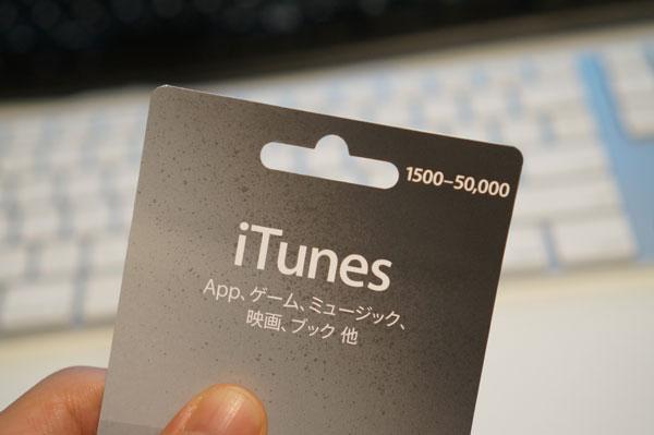 iTunes 課金方法 バリアブル