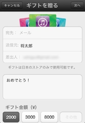 iTunes ギフトコード 500円 ギフト