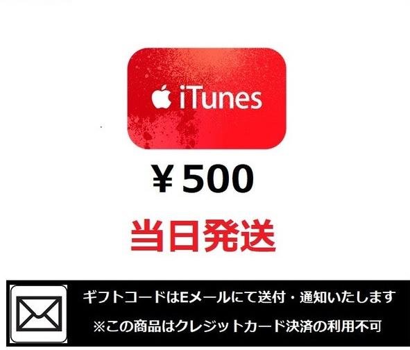 iTunes ギフトコード 500円 メール