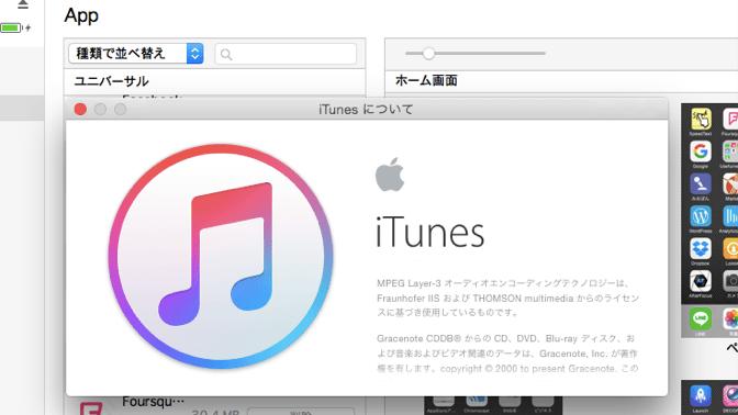 iTunesコード 入れ方 ミュージック