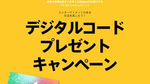 iTunes カード 無料 入手 プレゼント