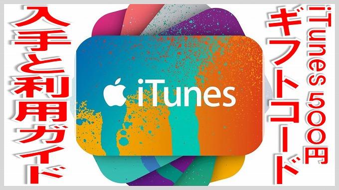 iTunes ギフトコード 500円 サムネ