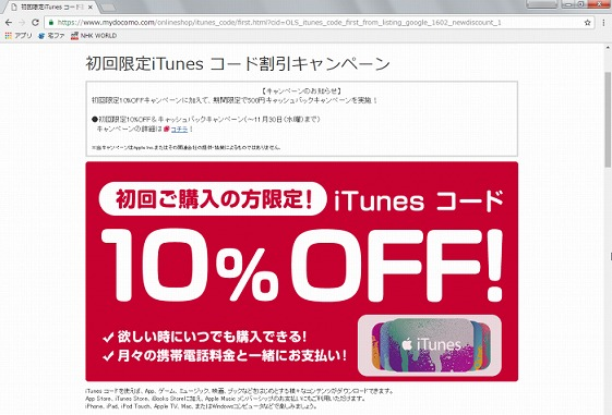 iTunes 課金方法 オンライン
