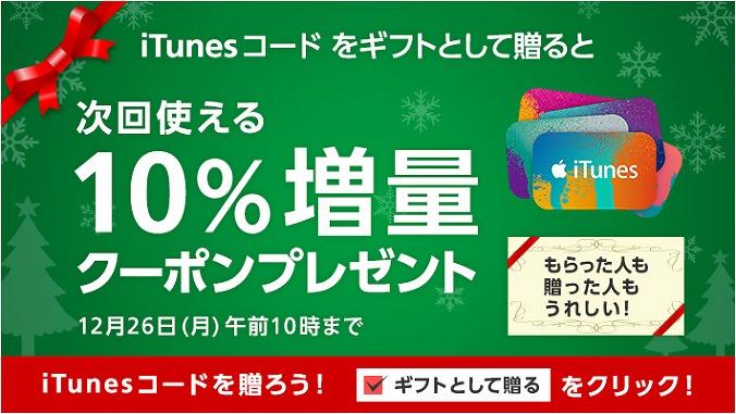 iTunes ギフトコード 500円 キャンペーン