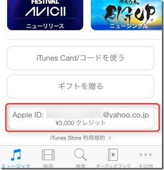 iTunesコード 入れ方 iTunes