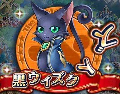 黒猫のウィズ クリスタル 集め方