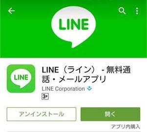 LINE スタンプ 有料 無料 ダウンロード アカウント
