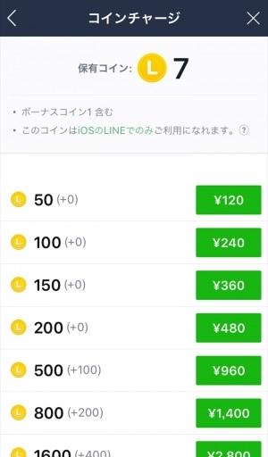 LINE スタンプ ダウンロード 仕方 コイン