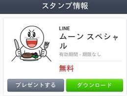 LINE スタンプ 有料 無料 ダウンロード