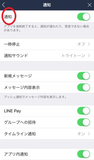LINE スタンプ ダウンロード 仕方 通知