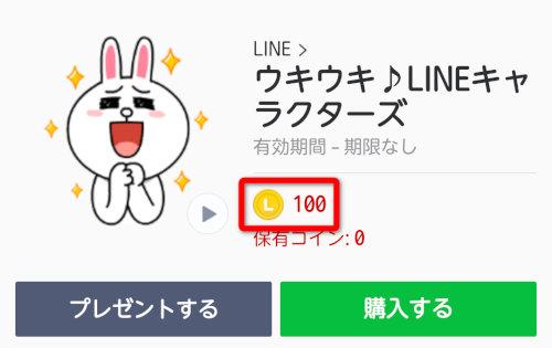 LINE スタンプ 有料 無料 ダウンロード 有料
