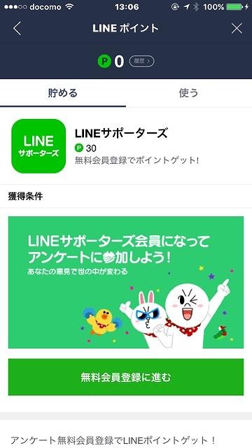 line スタンプ 無料 入手方法