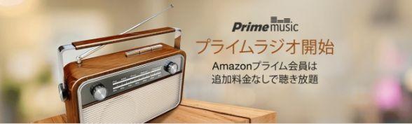 Amazon ミュージック ダウン 無料 ラジオ