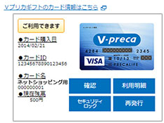 vプリカ ギフト チャージ サービス