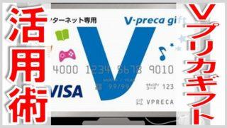 Vプリカギフト チャージされたプリペードカードの利用方法