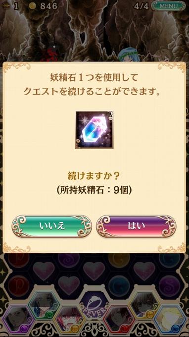 夢100 妖精石 集め方