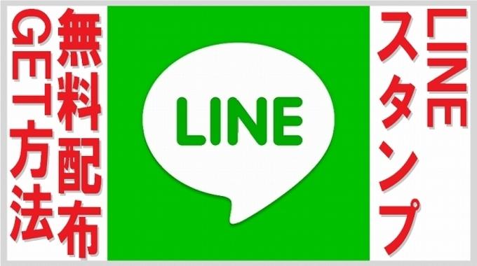 lineスタンプ無料配布方法サムネイル