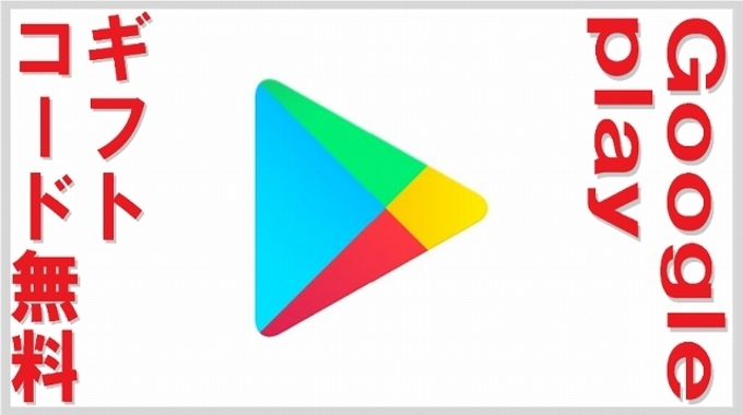 Googleギフトコード無料サムネイル