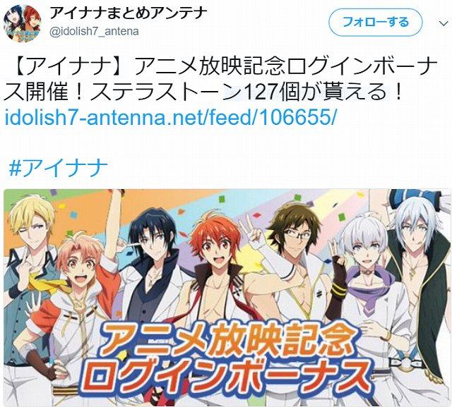 アイナナステラストーン集め方アニバーサリーやアニメ放送記念2