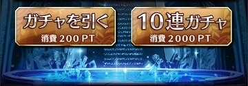 ファンキル 石 集め方 マナガチャ 10連